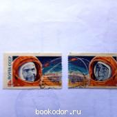 Космос.Полёт Восток - 5,6.Быковский,Терешкова. СССР. 1963 г. 2500 RUB