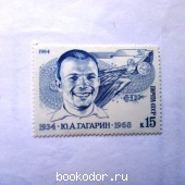 Первый полёт.Ю.А.Гагарин. СССР. 1984 г. 2500 RUB