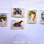 Марки негашеные.Собаки.СССР. 5000 RUB