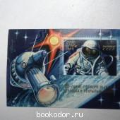 15-летие 1-го выхода человека в открытый космос. 1980 г. 2500 RUB