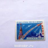 Человек Страны Советов в космосе. 1961 г. 2500 RUB
