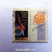 Годовщина первого полета человека в космос. 1962 г. 3000 RUB
