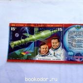 96 суток в космосе.Салют-6. 1978 г. 2100 RUB