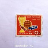 Чемпионат мира по футболу 1966г. 1966 г. 2700 RUB