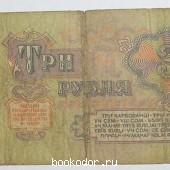 Банкнота три рубля СССР.