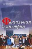 Шаталов В.Ф. Геометрия 7 класс (планиметрия). Фильм 1. (Фамильная геометрия)