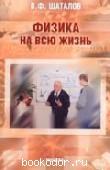 Шаталов В.Ф., Народный учитель СССР. Физика 7-го класса (Физика на всю жизнь)