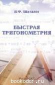 Шаталов В.Ф. Тригонометрия (полный курс средней школы). Быстрая тригонометрия
