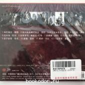 Лучшие китайские рок песни 20 века (2 диска)