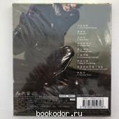 Альбом китайского певца Се Тяньсяо (X.T.X)
