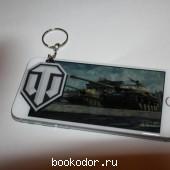 Брелок на ключи Танки / World of Tanks