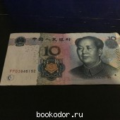 10 юаней 2005 год Китай