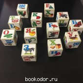 Пластмассовые кубики с алфавитом