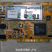 ТВ-тюнер Image World, интерфейс PCI. 2000 г. 100 RUB