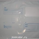 Пакет почтовый полиэтиленовый с отрывной лентой, 250*353 мм. 2015 г. 22 RUB