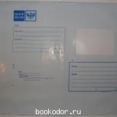 Пакет почтовый полиэтиленовый с отрывной лентой, 280*380 мм. 2015 г. 24 RUB
