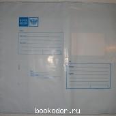 Пакет почтовый полиэтиленовый с отрывной лентой, 320*355 мм. 2015 г. 27 RUB