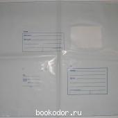 Пакет почтовый полиэтиленовый с отрывной лентой, 360*500 мм. 2015 г. 47 RUB