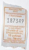 Счастливый билет. Трамвай - троллейбус. 187349. 2016 г. 30 RUB