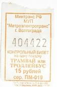 Счастливый билет. Трамвай - троллейбус. 404422. 2016 г. 30 RUB