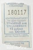 Счастливый билет. Трамвай - троллейбус. 180117. 2016 г. 30 RUB
