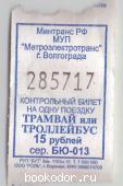 Счастливый билет. Трамвай - троллейбус. 285717. 2016 г. 30 RUB