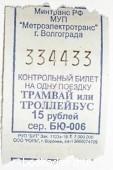 Счастливый билет. Трамвай - троллейбус. 334433. 2016 г. 50 RUB