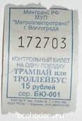 Счастливый билет. Трамвай - троллейбус. 172703. 2016 г. 30 RUB