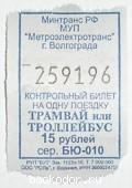 Счастливый билет. Трамвай - троллейбус. 259196. 2016 г. 30 RUB