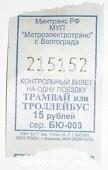 Счастливый билет. Трамвай - троллейбус. 215152. 2016 г. 30 RUB