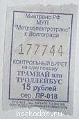 Счастливый билет. Трамвай - троллейбус. 177744. 2016 г. 30 RUB