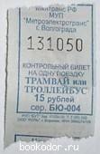 Счастливый билет. Трамвай - троллейбус. 131050. 2016 г. 30 RUB