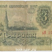 Банкнота три рубля СССР. 1961 г. 90 RUB