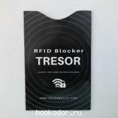 Чехол для карт RFID. 100 RUB