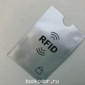 Чехол для банковской карты с защитой от считывания. 100 RUB