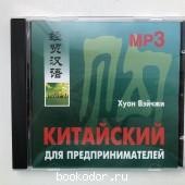 Китайский для предпринимателей (аудиодиск). 100 RUB