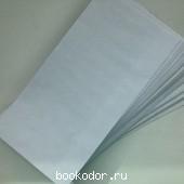 Конверт почтовый белый. 3 RUB