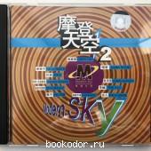 Сборник китайской музыки (Modern Sky 2). 250 RUB