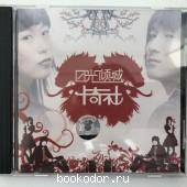Альбом китайской группы (Кацишэ). 250 RUB