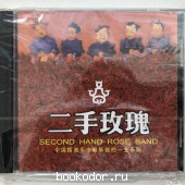 Альбом китайской рок группы (Подержанная роза). 300 RUB