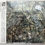 Альбом китайской рок группы (Разорванные). 300 RUB