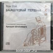 Ван Вэй (Бамбуковый перевал) (аудиокнига CD). 200 RUB