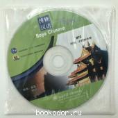 Учебник китайского Boya Chinese (отдельно CD диск). 50 RUB