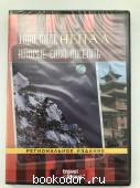 1000 мест, которые стоит посетить: Непал. 100 RUB