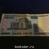 1000 белорусских рублей 2000 год