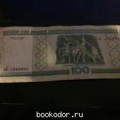 100 белорусских рублей 2000 год