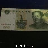 1 юань 1999 год Китай. 100 RUB
