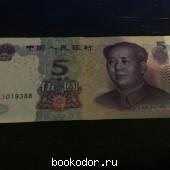 5 юаней 2005 год Китай. 200 RUB