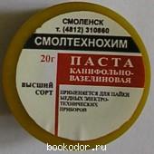 Паста канифольно-вазелиновая. 20 г. Высший сорт.