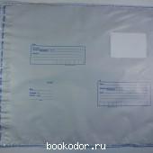 Почтовый пластиковый пакет Почта России